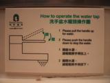 [How to operate the water tap]